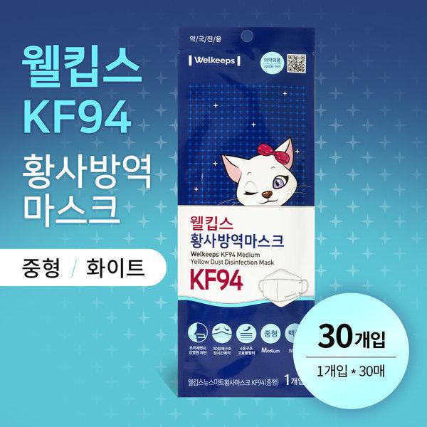 웰킵스 황사방역마스크 KF94 화이트 중형 1매입x30개 상품이미지