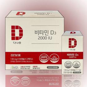 다나음 비타민D3 2000IU 대용량 90캡슐x2ea (6개월분)