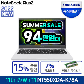 노트북 플러스2 NT550XDA-K78AW 11세대i7 Win10 인강용