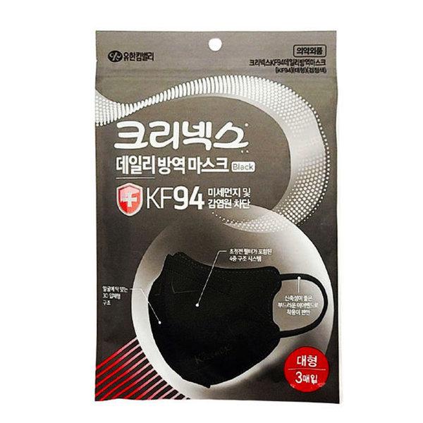 크리넥스 KF94 방역마스크/ 대형 3개입/ 검정색마스크 상품이미지