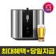 (공식판매점) 수제 맥주제조기 홈브루 BB052S