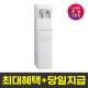 (공식판매점) 정수기렌탈 스탠드형 냉온정수기 WS400GW