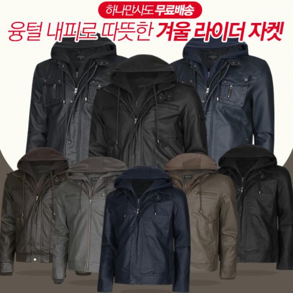 (무료배송)남성 가을 겨울 캐주얼 후드 라이더 집업 자켓 8종 균일가/ 파파브로 상품이미지