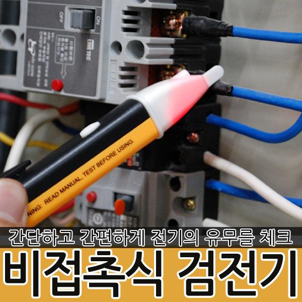 비접촉식 검전기 전압 테스터기 누전 단선 전기측정기 상품이미지
