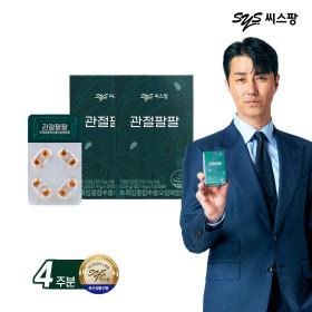 씨스팡 초록입홍합오일 관절팔팔 4주분 본사직영