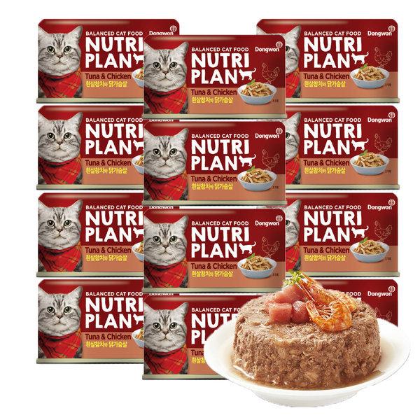 뉴트리플랜 참치닭가슴살160gx24개 고양이간식 습식캔 상품이미지
