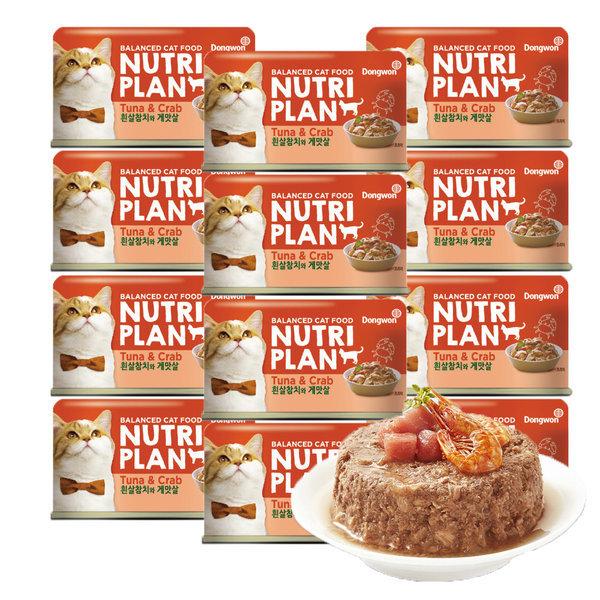뉴트리플랜 참치게맛살 160gx48개 고양이간식 습식캔 상품이미지
