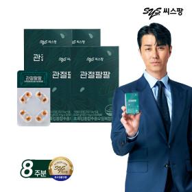 씨스팡 초록입홍합오일 관절팔팔 8주분 본사직영