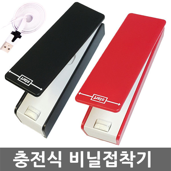 에코 비닐접착기 봉합기 밀봉 진공포장기 USB 실링기 상품이미지