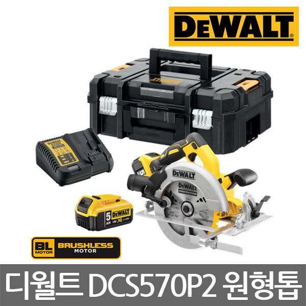 디월트/DCS570P2/BL 7 1/4인치 충전원형톱/5.0Ah/세트 상품이미지