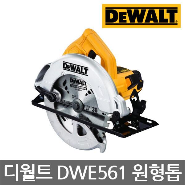 디월트/DWE561/7 1/4 인치 원형톱/Steel Base/1200W 상품이미지