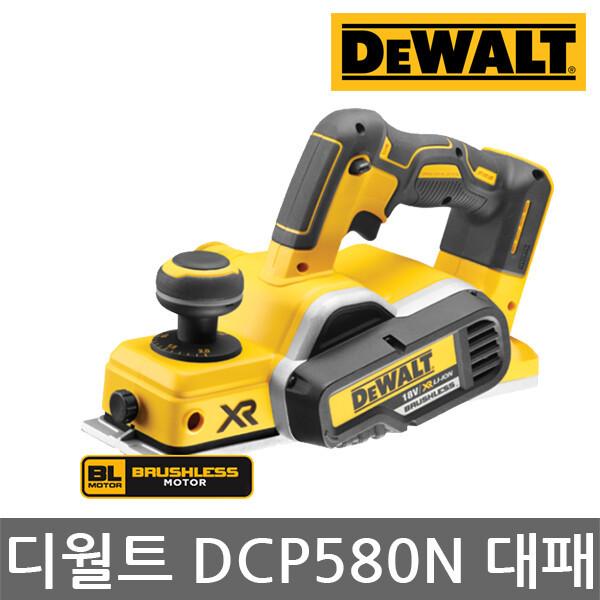 디월트/DCP580N/BL 충전대패/18V/15000RPM/베어툴 상품이미지