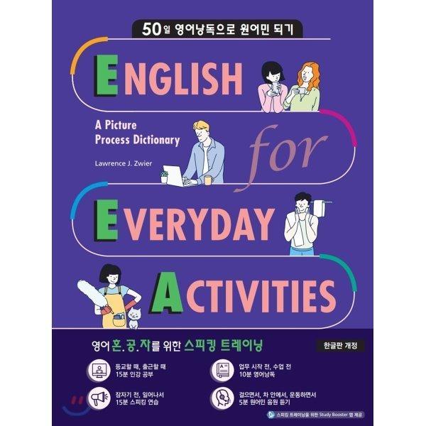 EEA : English for Everyday Activities   Zwier 상품이미지