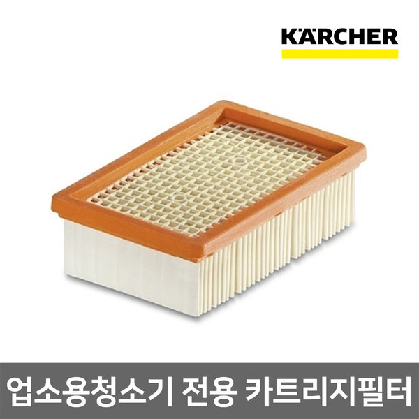 카처 업소용청소기 WD4 WD5 전용 카트리지 필터 상품이미지