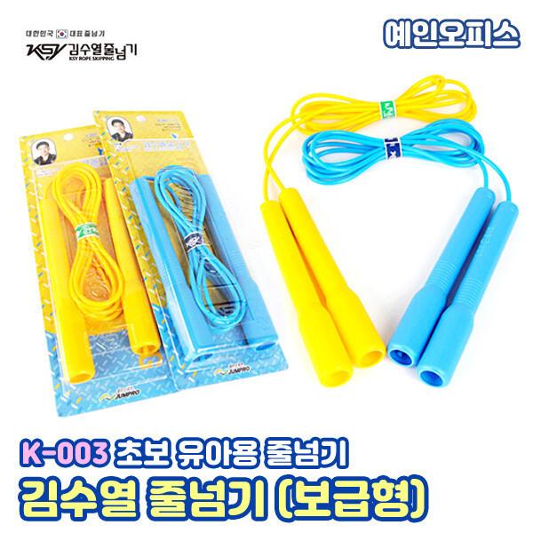 김수열줄넘기 보급형 K-003 유아 초보 학생용 체육 상품이미지