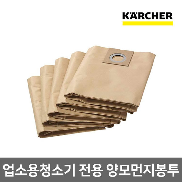 카처 업소용청소기 WD4 WD5 양모먼지봉투 (4pcs) 상품이미지