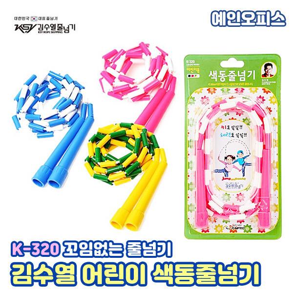 김수열 어린이 색동줄넘기 K-320 체육 길이조절 운동 상품이미지