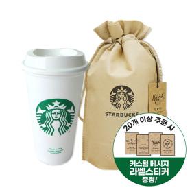 스타벅스 리유저블 텀블러 컵 473ml 선물 답례품 세트