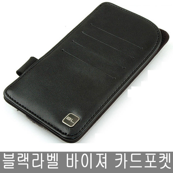 블랙라벨 바이져 카드포켓/인조가죽/카드 상품이미지