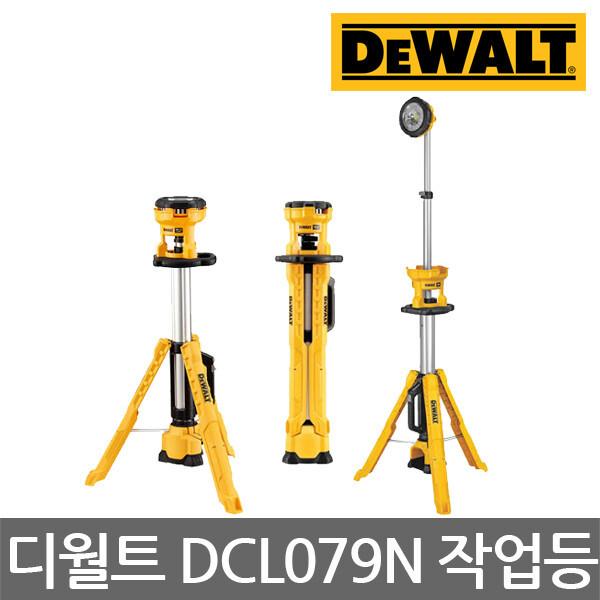 디월트/DCL079N/LED 충전 스탠드 작업등/18V/베어툴 상품이미지