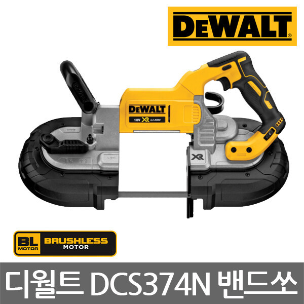 DEWALT/디월트/DCS374N/BL 밴드쏘/18V/베어툴/본체 상품이미지