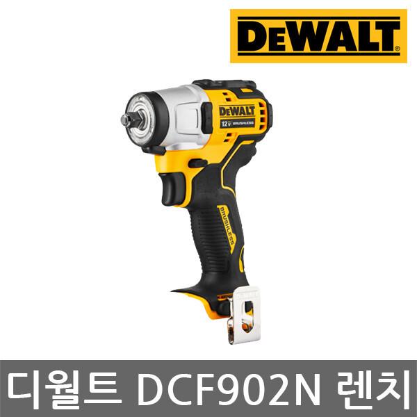디월트/DCF902N/컴팩트 임팩 렌치/12V Max/베어툴 상품이미지