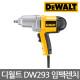 디월트/DW293/1/2인치 하이토크 임팩트 렌치/440Nm 상품이미지