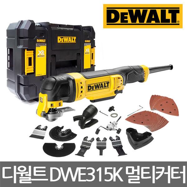 디월트/DWE315K/유선 멀티 커터/절단/샌딩/연마/300W 상품이미지