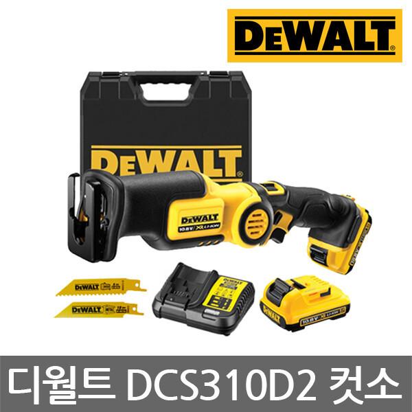 디월트/DCS310D2/미니충전컷소/컷쏘/10.8V/2.0Ah/세트 상품이미지