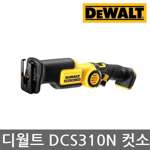디월트/DCS310N/미니 충전 컷소/컷쏘/10.8V/베어툴 상품이미지