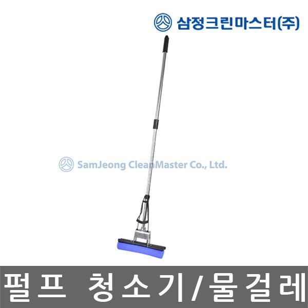 삼정크린마스터/펄프 청소기/NO.160007/물걸레청소기 상품이미지