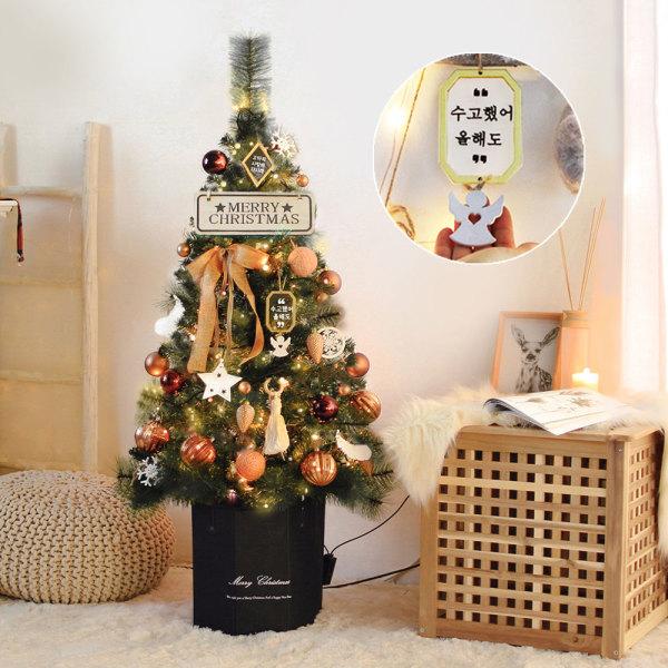 더원스토리/크리스마스트리풀세트장식+전구 로맨틱트리 상품이미지
