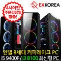 초고속PC i3 8100/SSD240G/4G/조립컴퓨터데스크탑본체