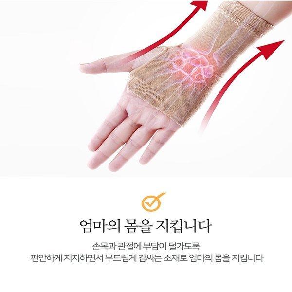 임산부용 손목 보호대 아대 관절 보호 상품이미지