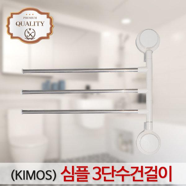 심플3단 수건걸이 욕실 타올걸이 욕실용품 액세서리 상품이미지