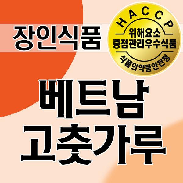 베트남청양 월남초 땡초 통고추 고추가루 소스용 상품이미지