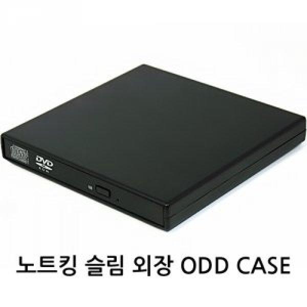 노트킹 정품 노트북 DVD용 USB 외장케이스 상품이미지