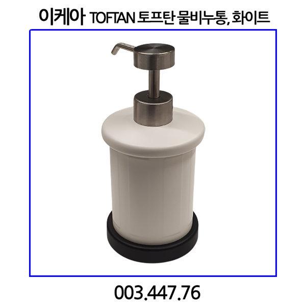 이케아 TOFTAN 토프탄 물비누통 화이트 400ml 상품이미지