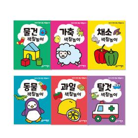 색칠놀이 6권세트 (동물+과일+탈것+물건+가축+채소)