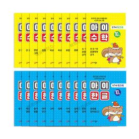 아이한글10권+아이수학10권 (만1세) 20권세트 홈스쿨링 영유아학습지