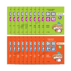 아이한글10권+아이수학10권 (만2세) 20권세트 홈스쿨링 영유아학습지