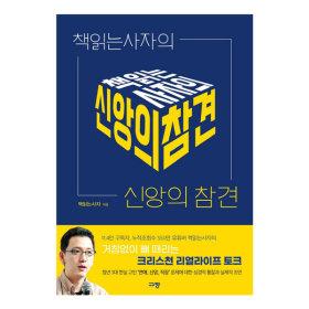 책읽는사자의 신앙의 참견