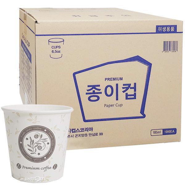 친환경 종이컵 1000개/ 2000개 무료배송 오늘발송 상품이미지