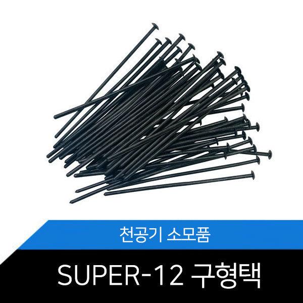제본택 신형텍/KP-800/SUPER-12 제본텍/KP-1000A 상품이미지