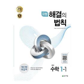 유형 해결의 법칙 중학 수학 1-1 (2021년)