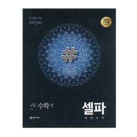 셀파 해법수학 고등 수학 (상)  (2021년)
