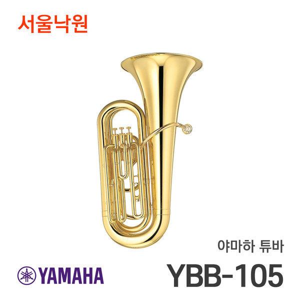 야마하 튜바 YBB105 YBB-105 / 서울낙원 상품이미지