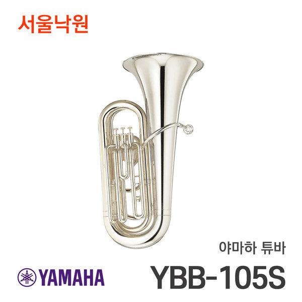 야마하 튜바 YBB-105S YBB105 S / 서울낙원 상품이미지