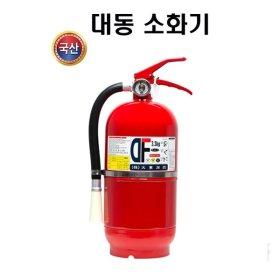 국내산 대동소화기 분말소화기3.3kg ABC소화기