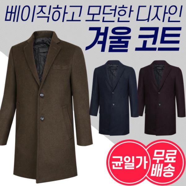 (무료배송)남성 겨울 프리미엄 모던 정장 롱 자켓 코트 5종 균일가/ 파파브로 상품이미지